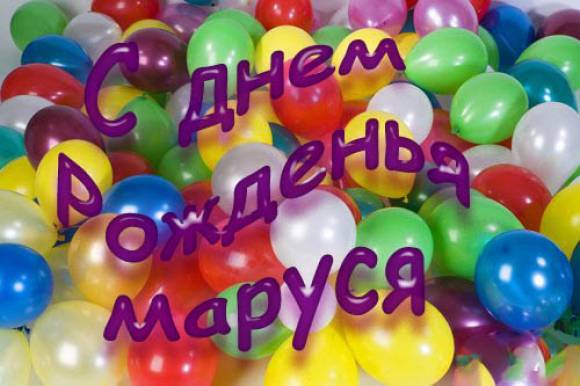 стихи для маруси с днем рождения для удобства открыты